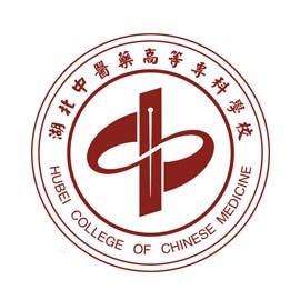 湖北中医药高等专科学校成人高考