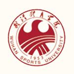 武汉体育学院体育科技学院专升本